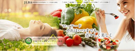 日本リビングビューティー協会